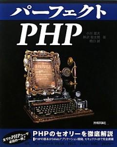 パーフェクト PHP